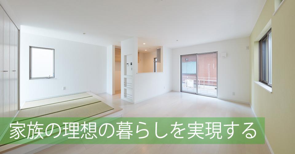 狛江・喜多見の不動産購入